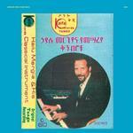 Hailu Mergia - Hailu Mergia & His Classical Instrument: Shemonmuanaye [VINYL]